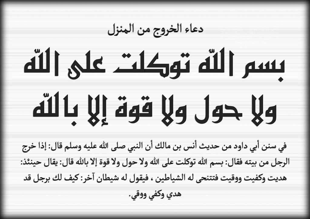 دعاء الخروج من المنزل نور الاسلام دعاء الخروج من المنزل يخرج المسلم من المنزل كل يوم