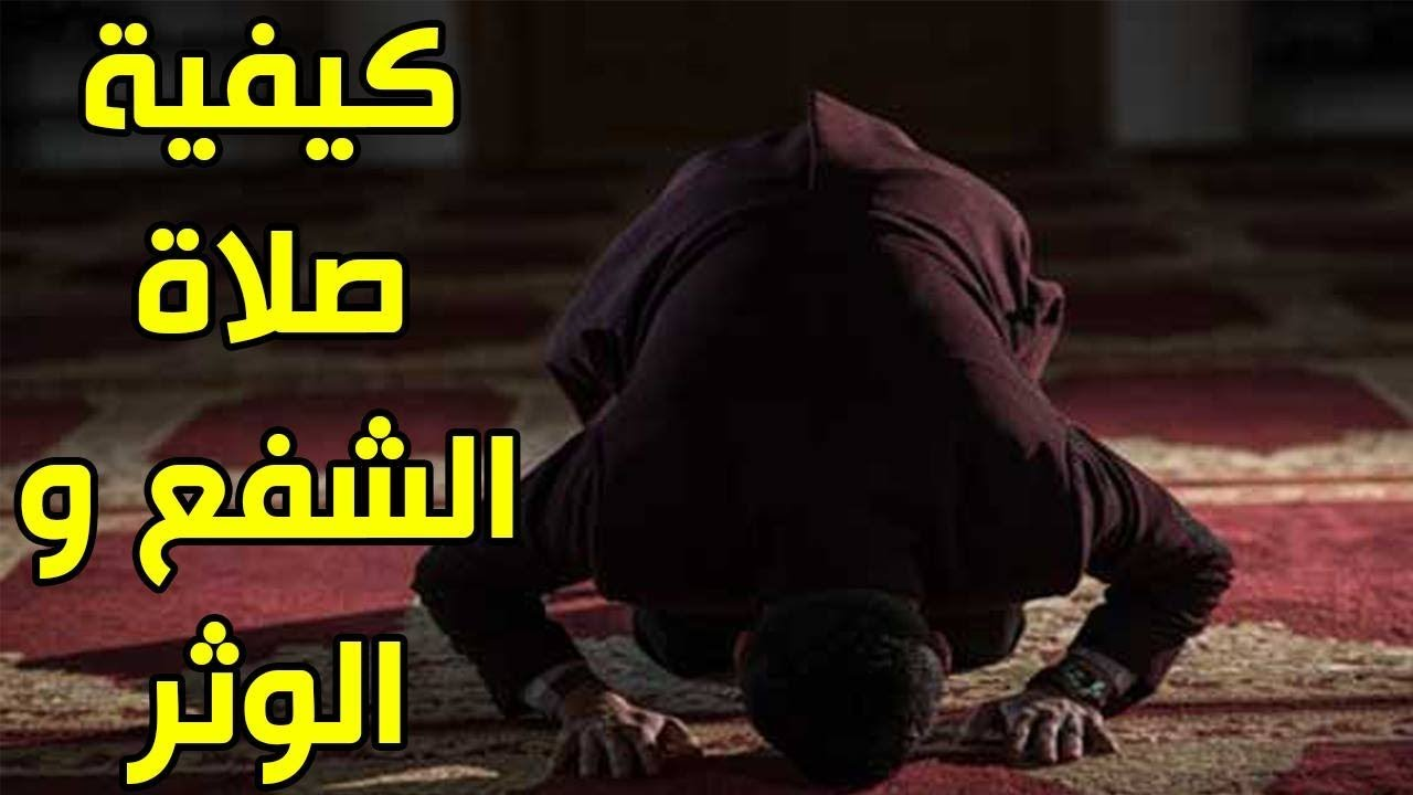 كيفية صلاة الشفع والوتر تعل م إن كنت لا تعلم نور الاسلام كيفية صلاة الشفع والوتر