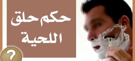 مدونة الــس ــنة الــسـلــفـية حكم حلق اللحية