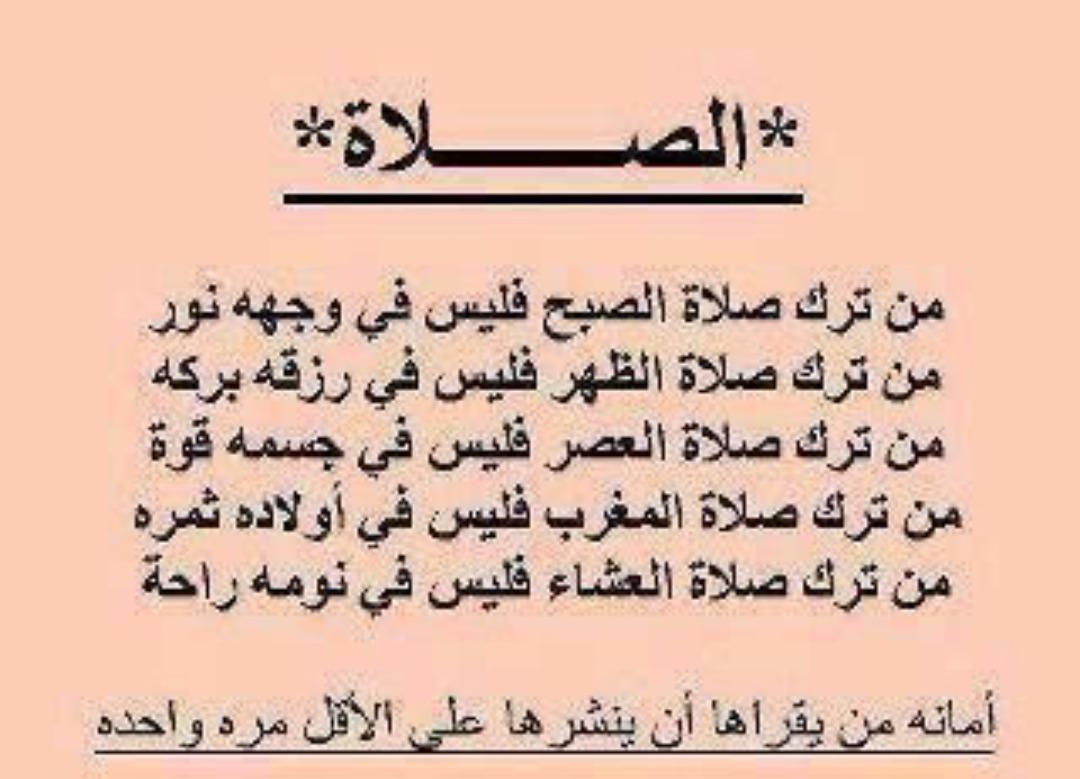 ما حكم تارك الصلاة عمدا نور الاسلام ما حكم تارك الصلاة عمدا