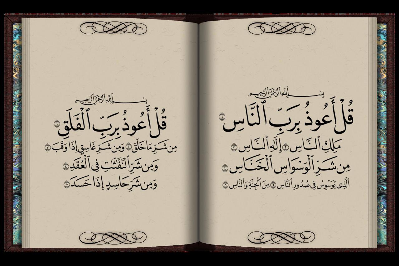 لماذا سميت المعوذتين بهذا التسميه نور الاسلام لماذا سميت
