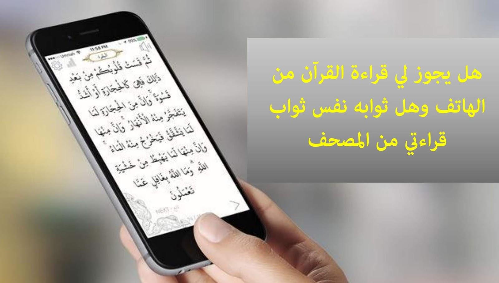 حكم قراءة القرآن بدون وضوء من الهاتف نور الاسلام